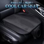 カーシート エアー クール 座面 暑さ対策 クッション ファン シガー給電 DC12V