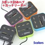 マルチUSBカードリーダー パソコン USBハブ SD メモリー カード