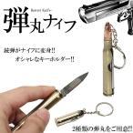 弾丸・薬莢型 アウトドア フォールディングナイフ ツール キーホルダー