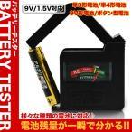 バッテリーチェッカー 乾電池チェッカー テスター 残量 ボタン電池 単3 単4