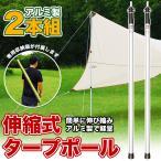 ショッピングタープ テント タープ ポール 伸縮式 2本セット アルミ製 キャンプ 最大伸長 270cm