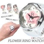 指輪 時計 クロック リングウォッチ サイズフリー オシャレ メンズ レディース 花型