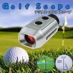 ゴルフ用 デジタル距離計 スコープ 単眼鏡 測定 ファインダー