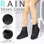 シューズカバー レイン 雨 防水 ブーツ 雨 雪 梅雨 泥 対策 防滑加工