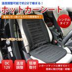 速暖 汎用 シートヒーター 後付け ホット カー シート カバー ホンダ トヨタ 12V ブラック 1人用 二段階