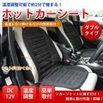 速暖 汎用 シートヒーター ホット カー シート カバー 後付け ホンダ トヨタ クッション DC 12V ブラック 2人 温度 調節 - 3,480 円