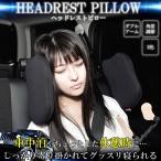日本語説明書付き 車載 枕 ヘッドレスト ピロー クッション 角度調節 車中泊 助手席 稼働式