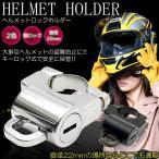 バイク用 ヘルメット ホルダー キーロック ツーリング バイサイクル 防犯 鍵 直径22mm 盗難防止
