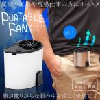 腰ベルトファン USB 充電 ポータブルファン シルバー 暑さ対策 風量調節