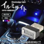 USB イルミライト 車用 イルミカバー LED 光る ライト ポート カバー 防塵 コンソール ボックス オシャレ