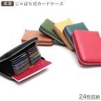カードケース ジャバラ 大容量 メンズ レディース RFID スキミング防止 本革