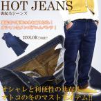 【送料無料】裏起毛 デニム ジーンズ パンツ メンズ ズボン ネイビー ブルー 防寒 冬 ストレッチ ポケット 男性