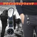 アウトドア ウォッチ カラビナ キーホルダー 時計 メンズ キー リング チェーン 登山 アナログ