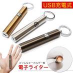 電子 ライター USB 充電式 キーホルダー 型 スリム コンパクト 防風