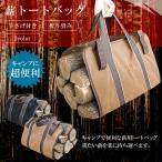 トートバッグ 薪 折りたたみ バッグ かばん キャンプ 手持ち まき 運搬