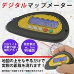 Yahoo!GoodsLand(メール便送料無料)デジタル マップ メジャー 地図 測量 縮尺設定 LEDライト付 登山 旅行 走行距離 移動距離 測定 マップメーター