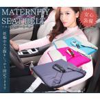 Yahoo!GoodsLandマタニティ シートベルト 妊婦 安全 滑り止め ベルト 簡単装着 固定 車 運転 シート 内装 セーフティ