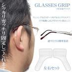 メガネ 耳当て 滑り止め 2個入 フレーム チップホルダー サングラス 老眼鏡
