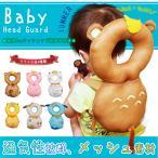 ショッピング赤ちゃん 赤ちゃん 転倒防止 頭 リュック メッシュ 素材 通気性 抜群 男の子 女の子 子供 クッション ベビー
