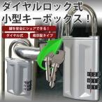 ミニ キーボックス ダイヤル式 暗証番号 屋外 壁掛け 防犯 セキュリティ