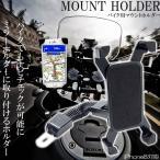 バイク スクーター 用 スマホ ホルダー アーム ステー スタンド 可動 式 ナビ iPhone 8