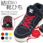 靴紐 ゴム 結ばない シューズ スニーカー ひも 靴 運動会 メンズ レディース ランニング