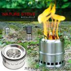 小型 ネイチャーストーブ アウトドア キャンプ 用品 焚き火台 火起こし器 コンパクト