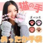 猫の手 肉球手袋 指貫きでスマホ対応 レディース おしゃれ かわいい