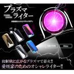 プラズマライター usbライター USB充電式 アークライター オイル ガス不要 充電式ライター 男性