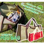 ペグケース ペグ 収納 バッグ ペグハンマー 収納ケース バッグ ツールバッグ キャンプ