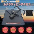 カメラ ラッピングクロス Lサイズ コンパクト 一眼 ミラーレス レンズ