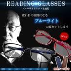 老眼鏡 シニアグラス ブルーライト カット メガネ 読書 パソコン スマートフォン メンズ レディース