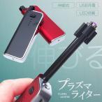プラズマライター 伸縮 USB 充電 電子ライター 軽量 タバコ オシャレ ブラック レッド