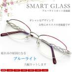 老眼鏡 ブルーライト カット シニアグラス メガネ 読書 パソコン スマートフォン レディース 高齢者 敬老の日 贈り物