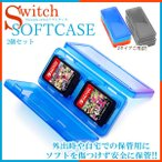 Nintendo Switch ソフト用 ケース スイッチ ケース ハードケース 保護 カバー 任天堂 ニンテンドー スイッチ ゲーム 収納