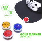 訳アリ ゴルフマーカー ボールマーカー 水平器 磁石 クリップ ゲーム ポイント