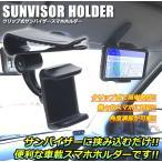 サンバイザー 車載スマホホルダー クリップ式 iphone スマートフォン バイザー