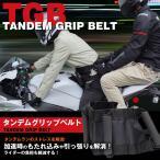 タンデムベルト グリップ バイク ウェスト ツーリング 補助 ベルト 二人 乗り
