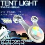 テント ロープ ライト LED 5個 セット スポークライト 点滅 キャンプ 自転車 アウトドア レジャー