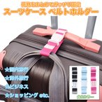トラベルバッグ ベルト ホルダー ワンタッチ 汎用 荷物 ラゲッジ ベルト 固定用 ストラップ スーツケース メンズ レディース