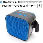 ポータブルスピーカー bluetooth 4.0 USB 充電式 ワイヤレス PC スマホ TWS対応