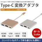 Type-C変換アダプタ 3in1 HDMI USB3.0ハブ