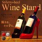 ショッピングピンヒール ワイン ホルダー ラック スタンド ピンヒール型 シャンパン おしゃれ