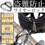 ダイヤル式 ワイヤー ロック 3桁 ステンレス ケーブル ロード バイク 自転車 バッグ パーツ ヘルメット キーレス