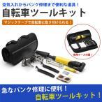 自転車用 修理 マルチツールセット 工具 パンク修理 フレーム サドル バッグ