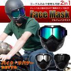 バイク ヘルメット フルフェイスマスク 汎用 シールド ゴーグル ハード