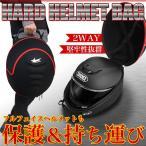 フルフェイス ヘルメット バッグ ハード ケース 汎用 通気孔 保護 持ち運び 携帯 トランポ 固定 保管 SHOEI ARAI アライ