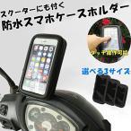 バイク スクーター 用 防水 スマホケース ホルダー アーム スタンド iPhone