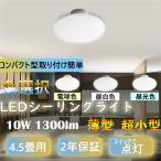 LEDシーリングライト ミニシーリング 10W リモコンなし