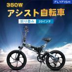アシスト自転車 折りたたみ 20インチ 350W アシスト自転車 大容量10Ahバッテリー フル電動自転車 アルミ製 おしゃれ 軽量 長距離 アシスト